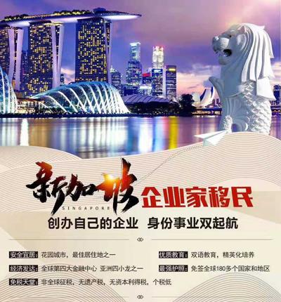 新加坡企业家移民