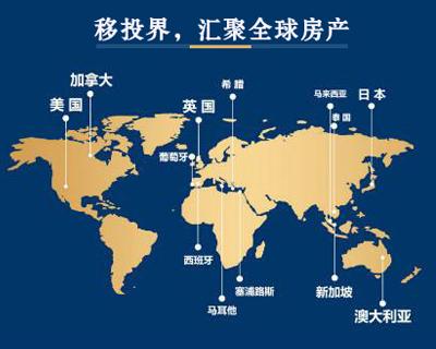 全球投资移民峰会将于4月18-21日在广州深圳举办