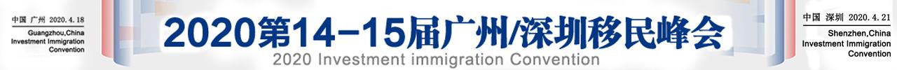 2020广州深圳移民峰会