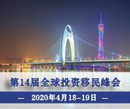 广州:2020第14届移投界峰会暨全球移民投资项目交流盛会