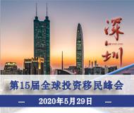 深圳:2019第15届移投界峰会暨全球移民投资项目交流盛会