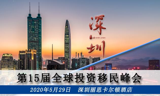 第15届全球投资移民峰会