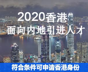 2020香港面向内地引进人才