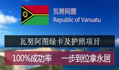 瓦努尔图护照项目