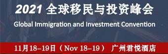 2021全球移民与投资峰会将于11月广州举办