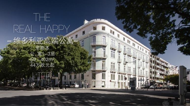 葡萄牙里斯本高端稀缺公寓