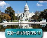 美国EB-1A杰出人才移民项目-无排期快速获批美国绿卡