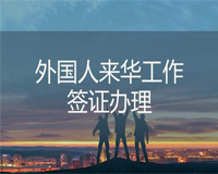 外国人来华工作签证 - 外籍人在中国工作签证【ChinaVisa】