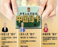 外国人永久居留证 - 中国永久居留资格 - 中外籍夫妻