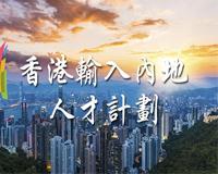 香港移民-香港专才计划_香港移居申请条件