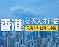 香港移民-香港优才计划_香港移居申请条件