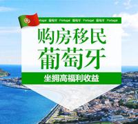葡萄牙50万欧购房移民-全家3代获欧洲绿卡-90天获批