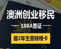 188A-澳洲创业移民