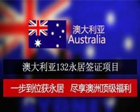 澳洲132商业天才移民 - 一步到位拿永居身份