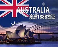澳洲188B投资移民 - 澳洲188B签证 - 澳洲持牌移民律师